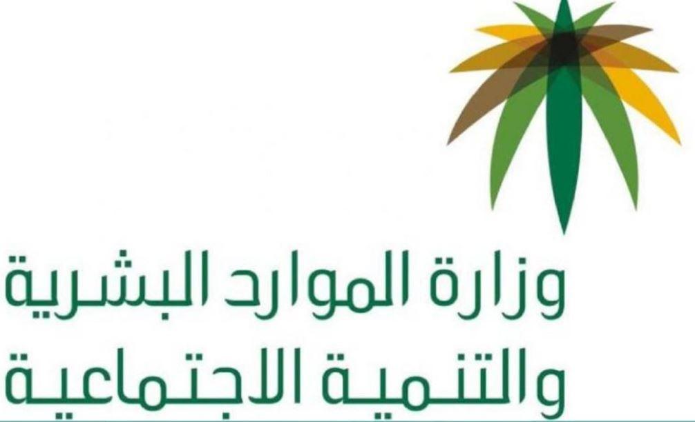 كيفية نقل خدمات عامل وافد وزارة الموارد البشرية والتنمية الاجتماعية برقم الإقامة