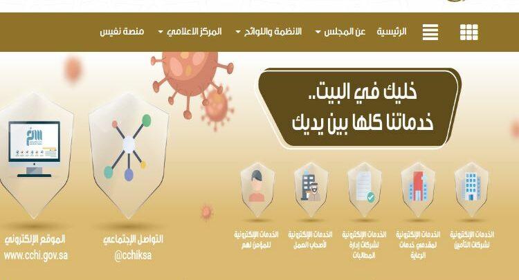 مجلس الضمان الصحي الاستعلام عن التامين للزائرين والمعتمرين