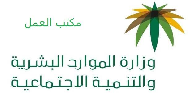مكتب العمل السعودي الخدمات الإلكترونية استعلام عن رسوم مكتب العمل