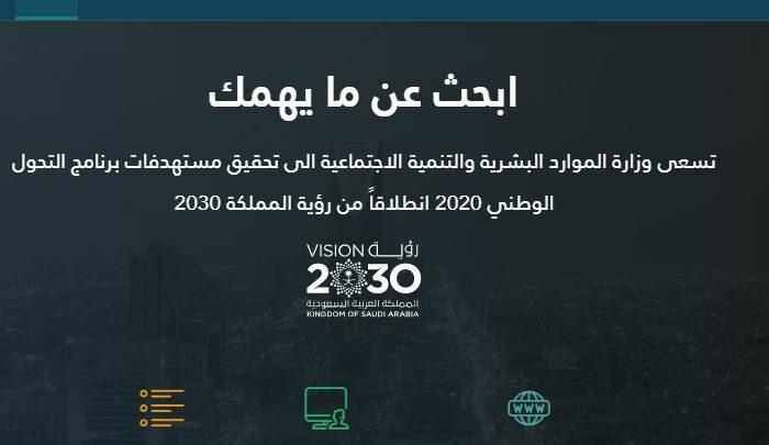 مكتب العمل السعودي حاسبة نهاية الخدمة مكتب العمل السعودي