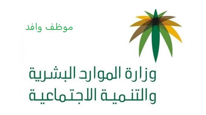 موظف وافد وزارة العمل نقل كفالة الاستعلام عن بلاغ الهروب برقم الإقامة