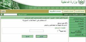 وزارة الداخلية استعلام عن مخالفات المرور عبر أبشر ووزارة النقل