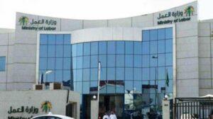 وزارة العمل الخدمات الالكترونية خطواتالاستعلام عن هروب موظف وافد