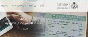 استعلام عن طلب زيارة عائلية برقم الطلب رسوم تأشيرة الزيارة العائلية للسعودية