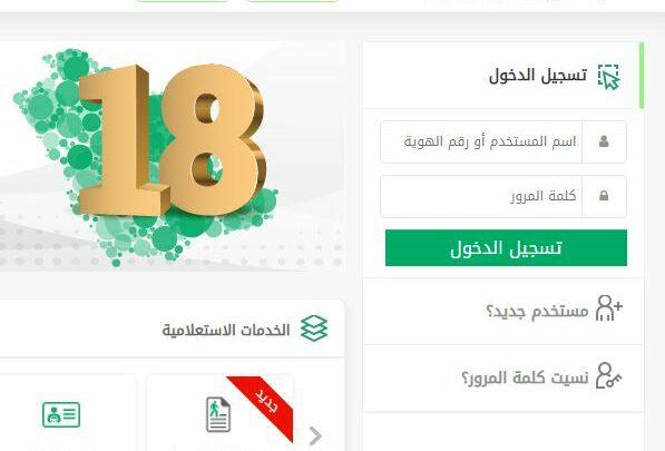 الاستعلام عن الخروج والعودة مدة صلاحية تأشيرة خروج وعودة