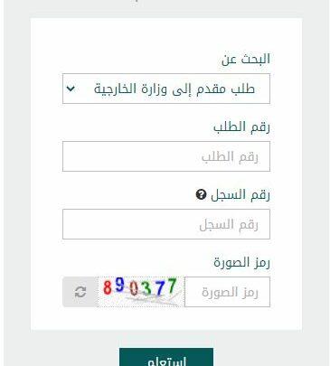 الاستعلام عن طلب زيارة عائلية إنجاز استعلام عن تأشيرة برقم الطلب