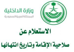صلاحية الاقامة استعلام عن صلاحية الإقامة وزارة العمل لعمل زيارة عائلية
