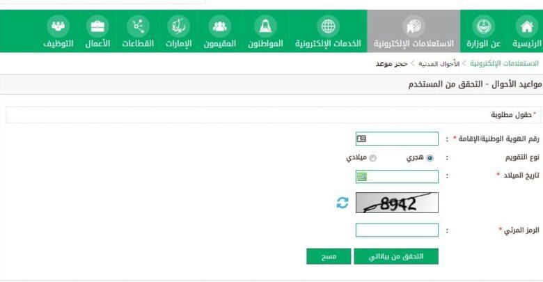 موعد الاحوال المدنية عبر أبشر وزارة الداخلية خطوات حجز موعد