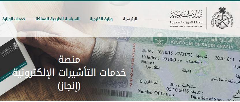 إنجاز استعلام عن تأشيرة
