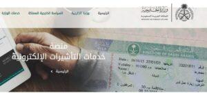 استعلام عن طلب زيارة عائلية إنجاز استعلام عن تأشيرة برقم الطلب
