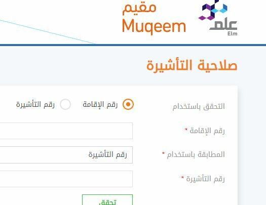 الاستعلام عن صدور تأشيرة خروج وعودة مقيم طريقة إصدار تأشيرة خروج وعودة