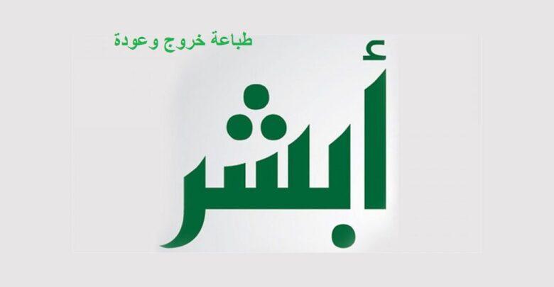 طباعة خروج وعودة الاستعلام عن صدور تأشيرة خروج وعودة مقيم