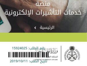 طلب زيارة عائلية منصة خدمات التأشيرات الإلكترونية