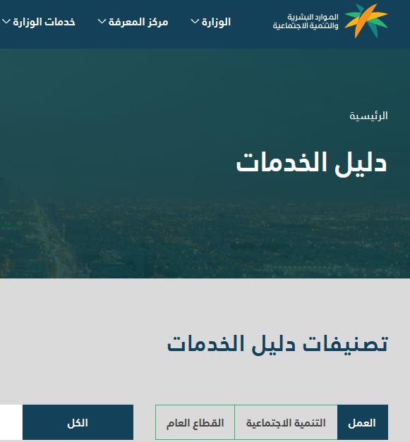 وزارة العمل الخدمات الإلكترونية