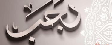 أدعية استقبال شهر رجب وفضائلة