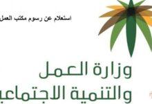 استعلام عن رسوم مكتب العمل برقم الاقامة 2020