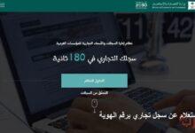 استفسار عن سجل تجاري برقم الهوية وزارة التجارة