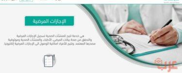 الاستعلام عن الاجازات المرضية ( السعودية )