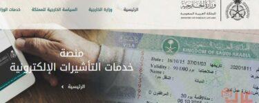 الاستعلام عن طلب زيارة عائلية برقم الإقامة