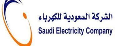 الاستعلام عن فاتورة الكهرباء السعودية برقم العداد