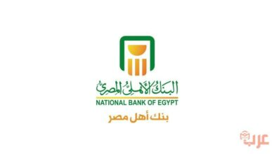 البنك الأهلي المصري اون لاين