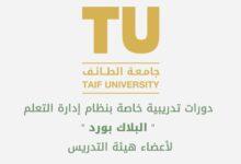 التسجيل في منضومة جامعة الطائف