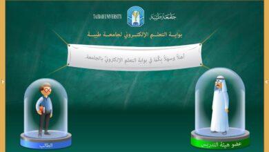 الخدمات الالكترونية جامعة طيبة