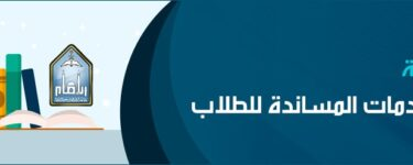 الخدمات المساندة جامعة الامام بن سعود