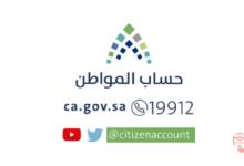 موقع حساب المواطن الرسمي بالسعودية