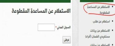 الطريقه الصحيحه للاستعلام عن المقطوعه