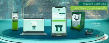 الهاتف المصرفي الأهلي شرح التسجيل وخدماته