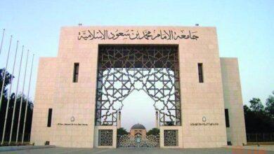 تخصصات جامعة الامام عن بعد