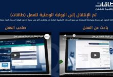 حافز تسجيل الدخول على موقع بوابة طاقات