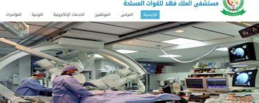مستشفى الملك فهد العسكري