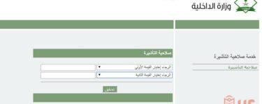خدمة الاستعلام عن تأشيرة خروج نهائي