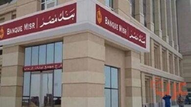 سويفت كود بنك مصر