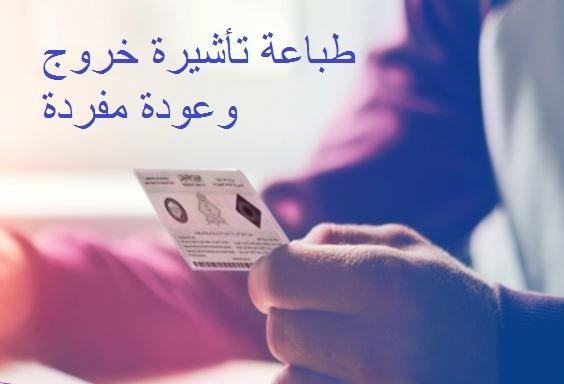 طباعة تأشيرة خروج وعودة مفردة برقم الإقامة مقيم