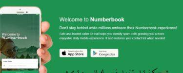 كيفية استخدام نمبر بوك السعودية بحث