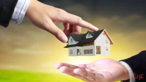ما هي شروط البنك العقاري لشراء منزل جاهز