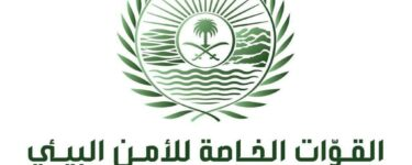 معلومات عن القوات الخاصة للأمن البيئي