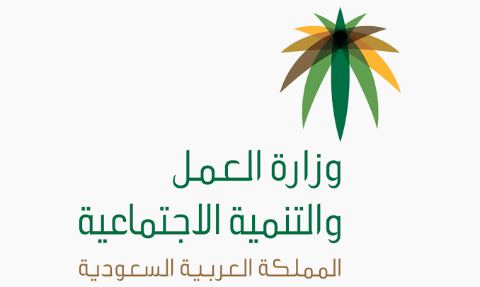 مكتب العمل استعلام عن موظف وافد الخدمات الإلكترونية وزارة العمل