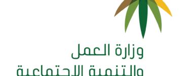 المادة 80 في قانون العمل السعودي تكملة لمسيرة المملكة في صون كرامة العاملين
