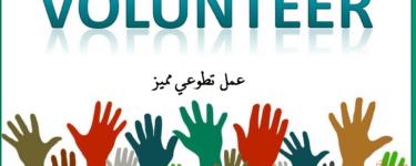 أفكار عمل تطوعي مميز