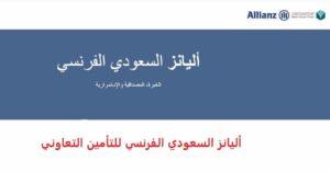 أليانز السعودي الفرنسي للتأمين التعاوني