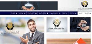 اتحاد الخليج للتأمين التعاوني