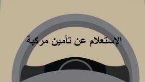 استعلام عن تأمين سيارة بالسعودية 2020
