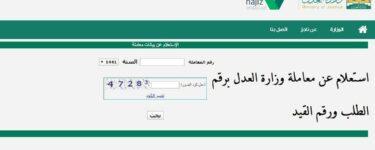 استعلام عن معاملة وزارة العدل برقم الطلب ورقم القيد