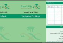 تطعيمات الاطفال في السعودية 2020