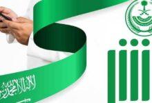 الاستعلام عن انتهاء الإقامة السعودية