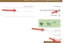 الاستعلام عن رخصة العمل برقم الاقامة 2020